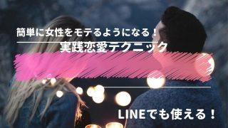 【LINEでも使える!】簡単に女性をモテるようになる実践恋愛テクニック!