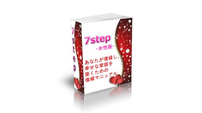 復縁女性版7ステップでもう一度好きにさせる方法
